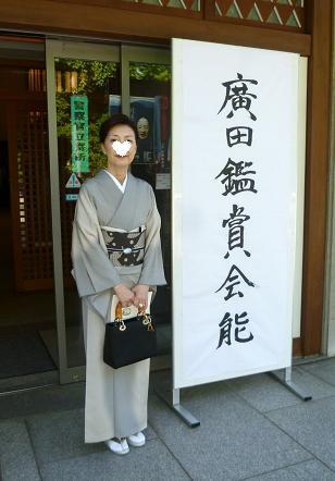 お客さまとお能の会へ・立体的な刺繍の麻の名古屋帯_f0181251_1811999.jpg