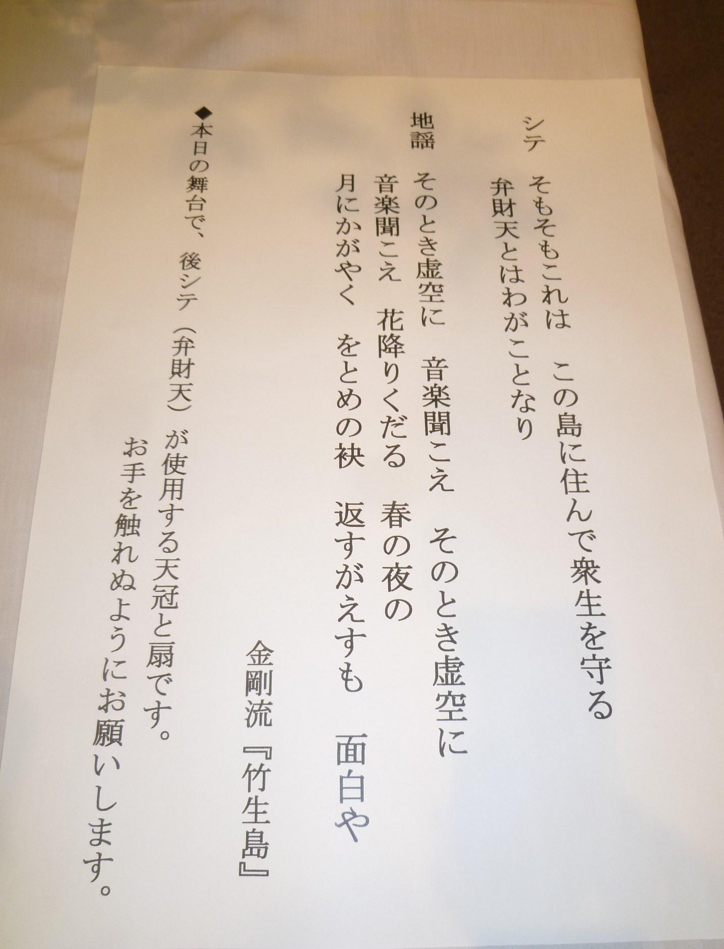 お客さまとお能の会へ・立体的な刺繍の麻の名古屋帯_f0181251_18153069.jpg