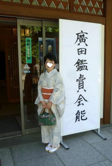 お客さまとお能の会へ・立体的な刺繍の麻の名古屋帯_f0181251_18181383.jpg