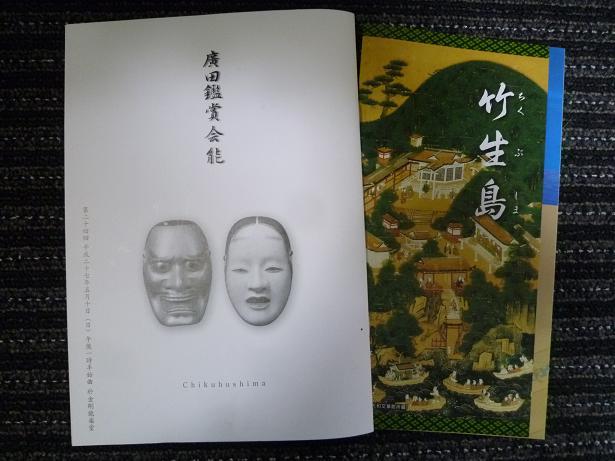 お客さまとお能の会へ・立体的な刺繍の麻の名古屋帯_f0181251_18252764.jpg