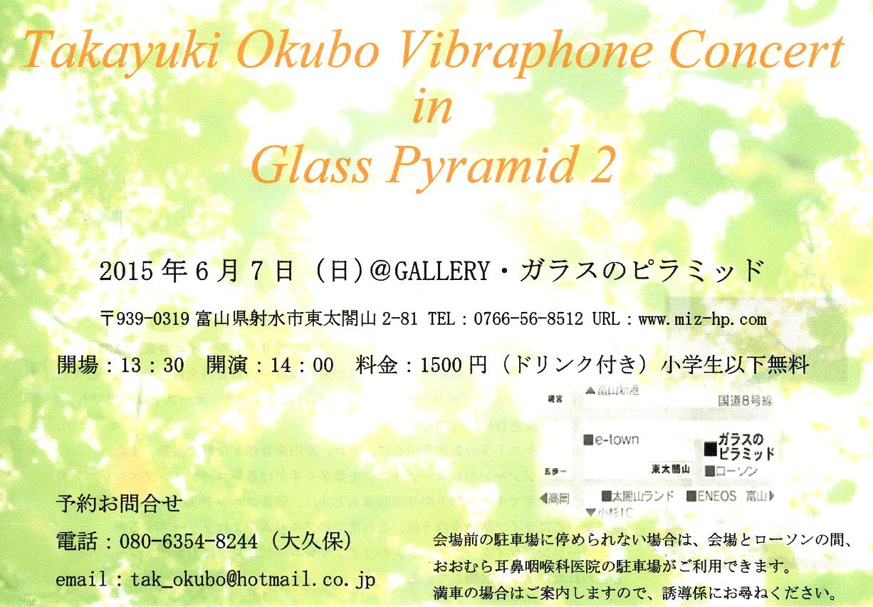 大久保貴之 Vibraphone Concert in Glass Pyramid 2_b0151262_12142861.jpg