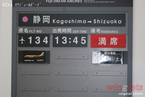 '15年 鹿児島空港レポート・・・FDA/JA09FJ_f0352866_08854.jpg