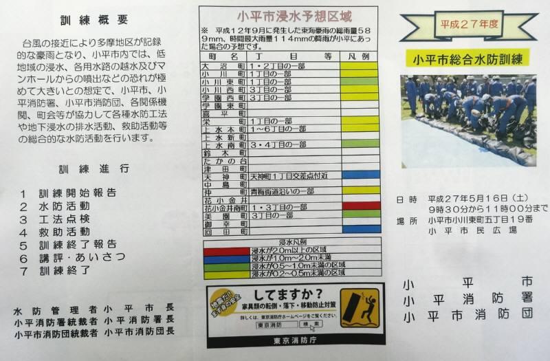 小平市総合水防演習_f0059673_19341567.jpg