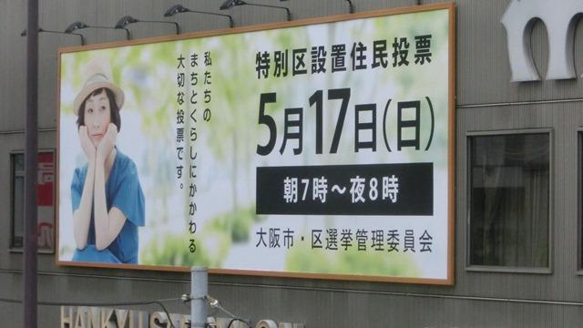 頑張れ橋下徹代表維新の会頑張れ、大阪都構想掛けて住民投票・・・明日結着!!_d0181492_1212712.jpg