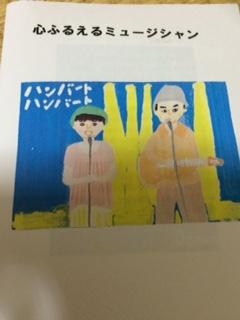 zine「心ふるえるミュージシャン」_d0259392_030875.jpg
