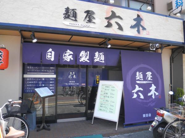麺屋六木(ロッキー)     関目店_c0118393_9334326.jpg