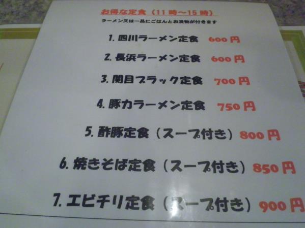 麺屋六木(ロッキー)     関目店_c0118393_9354818.jpg
