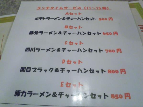 麺屋六木(ロッキー)     関目店_c0118393_9355848.jpg