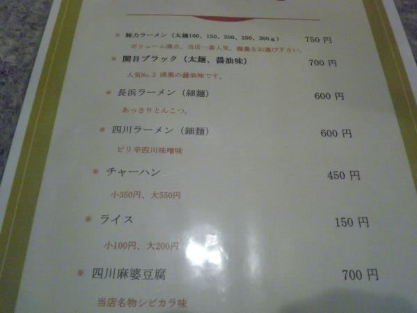 麺屋六木(ロッキー)     関目店_c0118393_936733.jpg