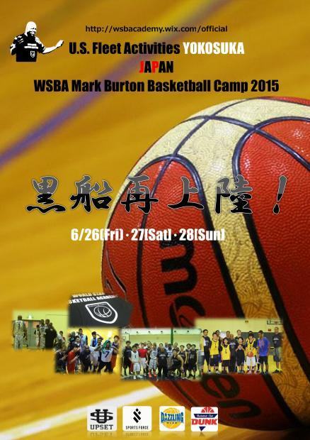 【WSBA Mark Burton Basketball Camp 2015】_a0326598_12472369.jpg