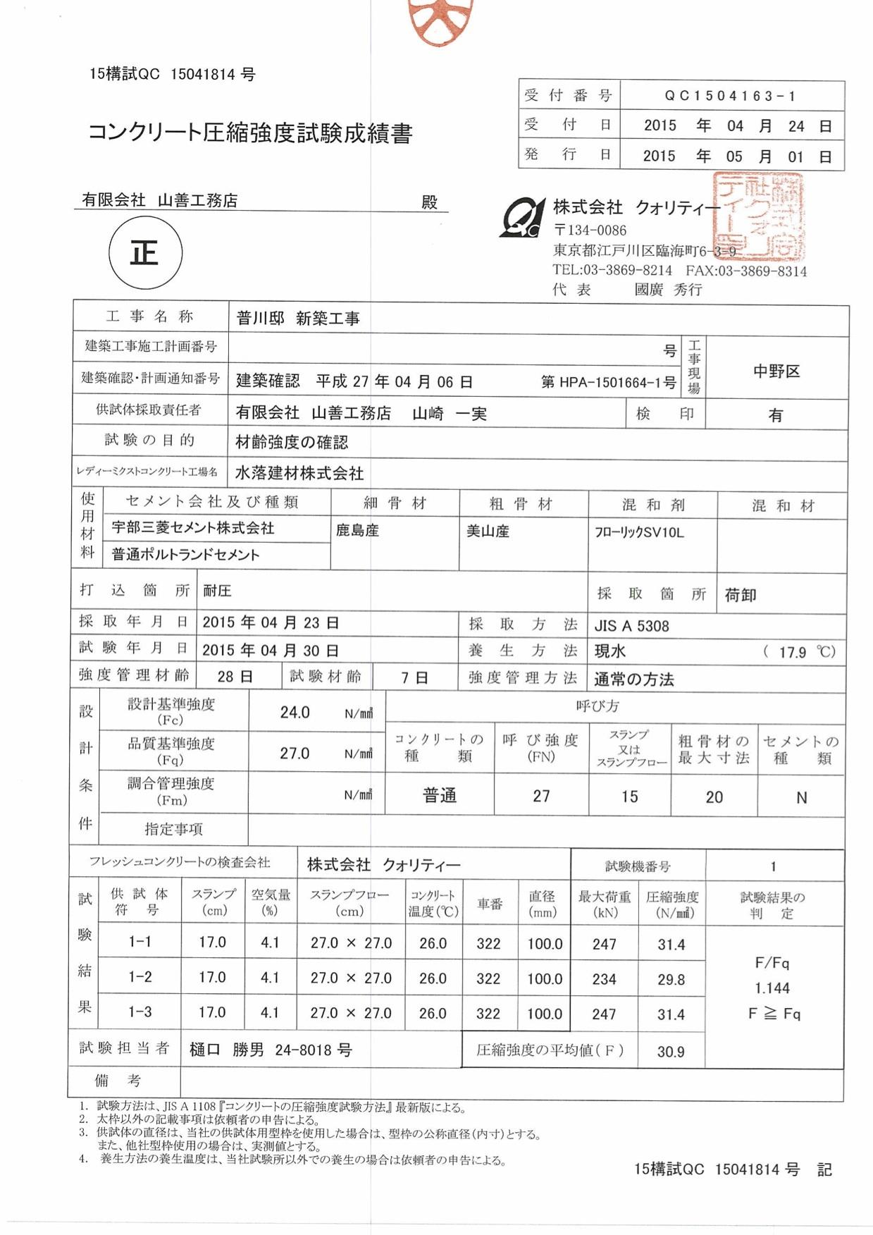 中野富士見町の家:コンクリート強度_e0054299_10574371.jpg