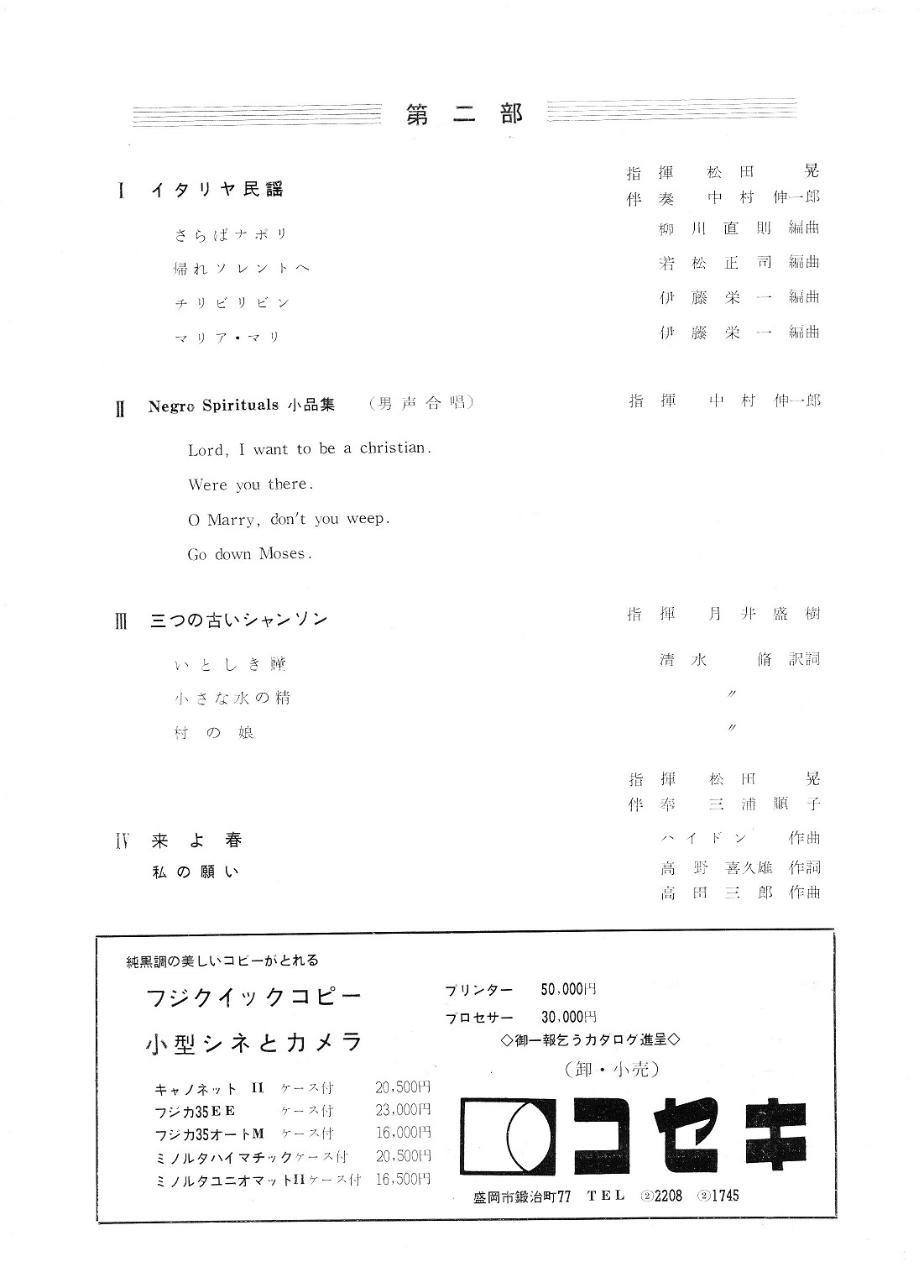 第2回演奏会_c0125004_07433741.jpg