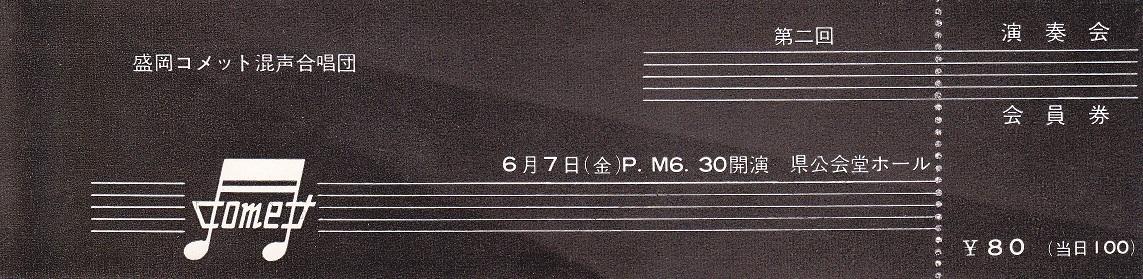 第2回演奏会_c0125004_07450806.jpg