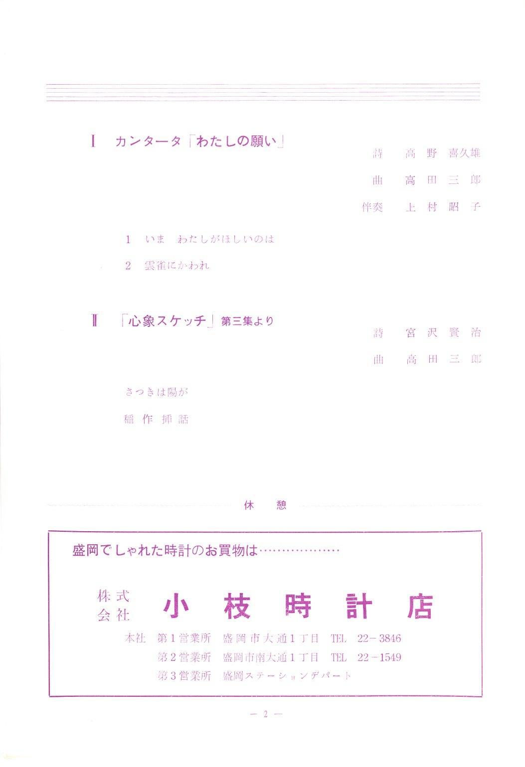 第9回定期演奏会_c0125004_09495009.jpg