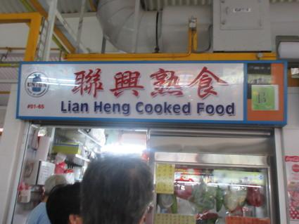 Lian Heng Cooked Food @ Fengshan FC_c0212604_1928149.jpg
