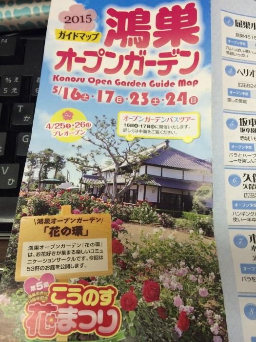 鴻巣オープンガーデン_e0243413_17344774.jpg