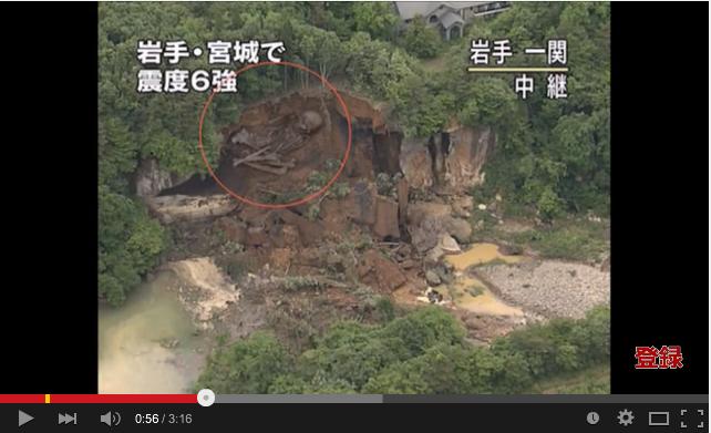 「2008年6月14日岩手・宮城内陸地震震度6強」発生!:一関の崖で巨人化石が見つかっていた!?_e0171614_16361783.png