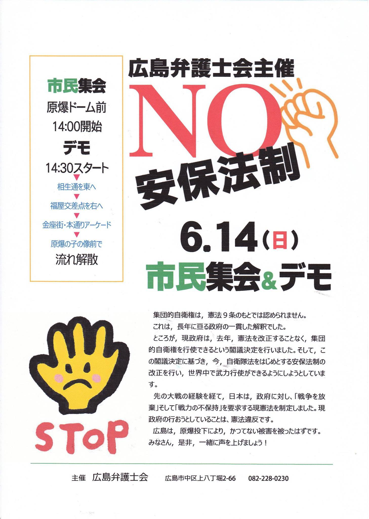 広島弁護士会主催 NO安保法制 市民集会デモ 6月14日_e0094315_09480812.jpg
