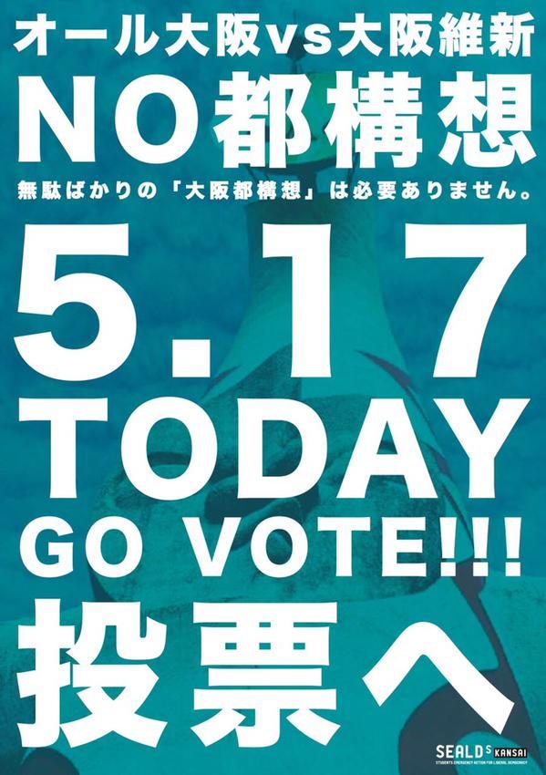 「つぶせ都構想!」大阪サウンドデモに600人_f0212121_3541834.jpg