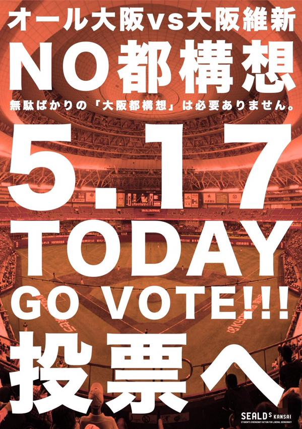 「つぶせ都構想!」大阪サウンドデモに600人_f0212121_3542081.jpg