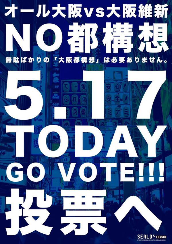 「つぶせ都構想!」大阪サウンドデモに600人_f0212121_3542264.jpg