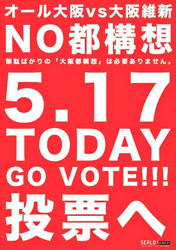 「つぶせ都構想!」大阪サウンドデモに600人_f0212121_3542350.jpg