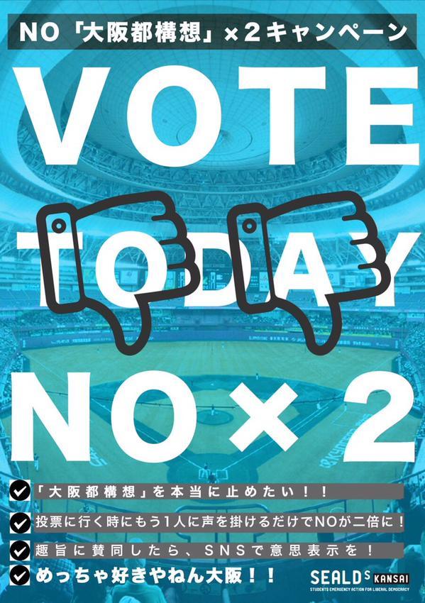 「つぶせ都構想!」大阪サウンドデモに600人_f0212121_3542387.jpg