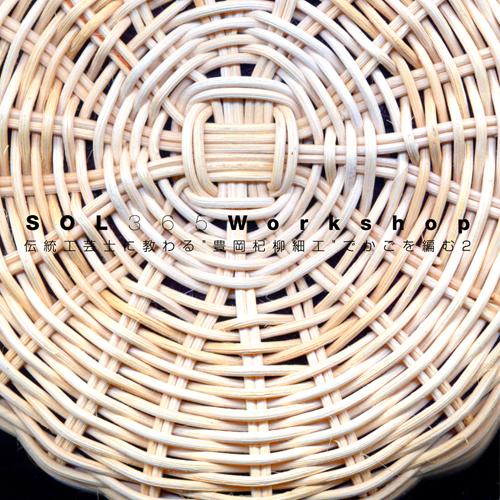 【追記】満員御礼!豊岡杞柳細工でかごを編む2_e0295731_11185999.jpg