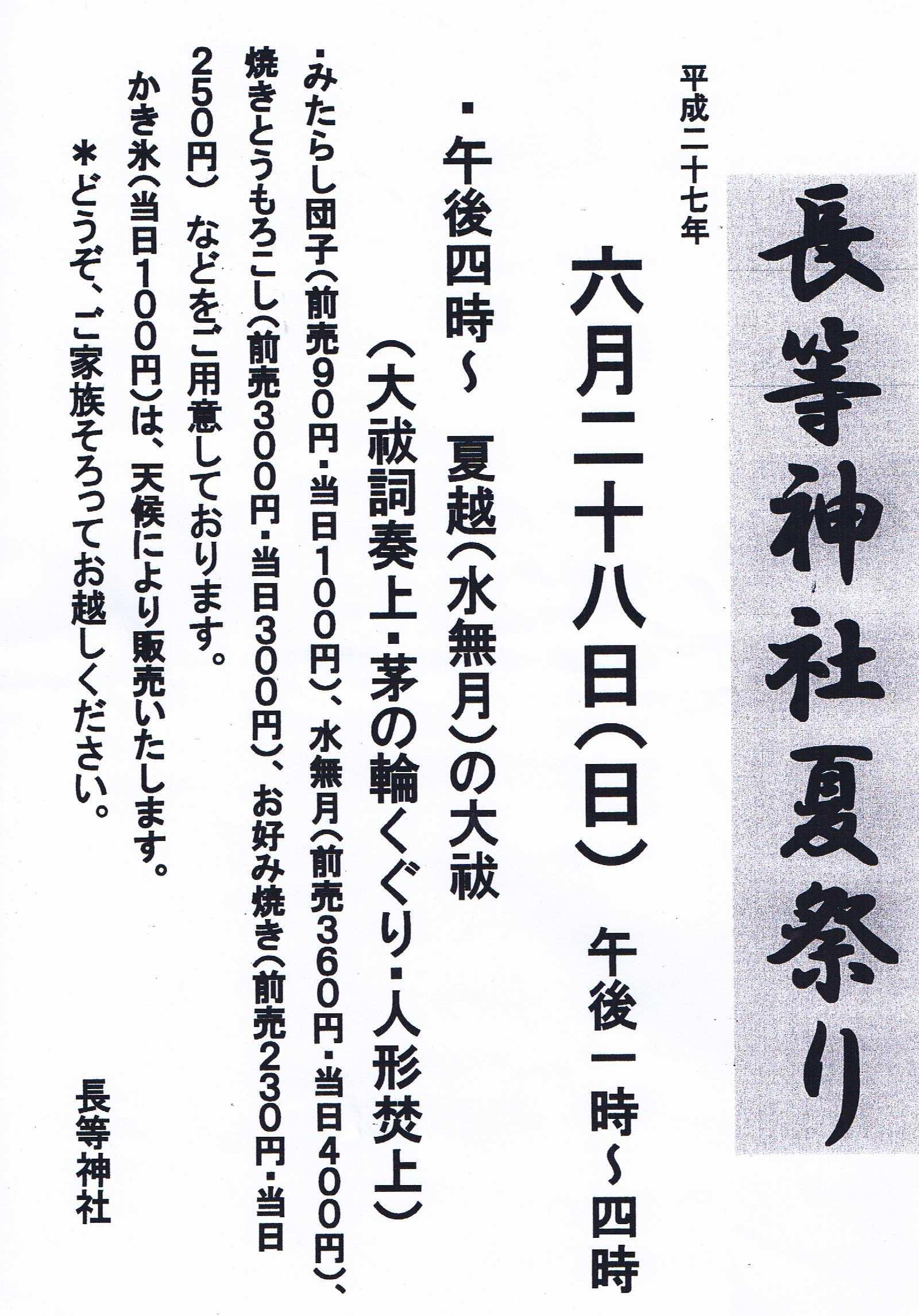 長等神社 夏祭り_e0243966_15422065.jpg