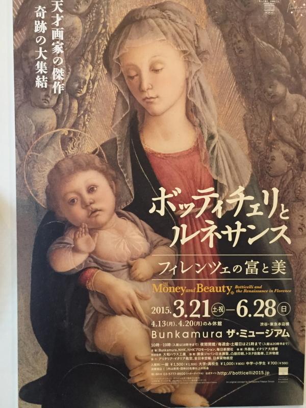 ボッティチェリとルネサンス〜フィレンツェの富と美(Bunkamura ザ・ミュージアム)_c0366777_18594826.jpg