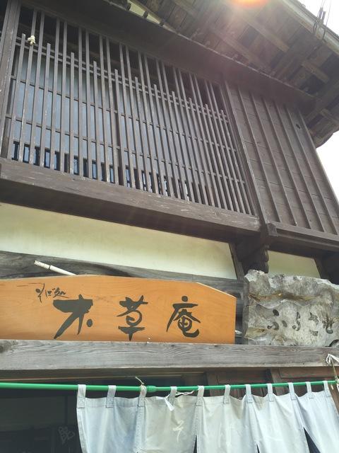 木草庵さんの「山菜そば祭り」_d0182179_15531180.jpg