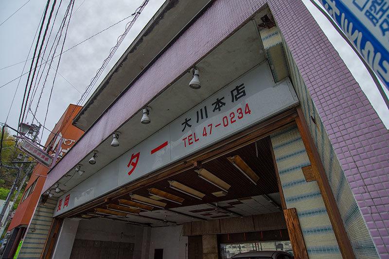 色町残像 静岡県 伊豆長岡温泉-7_f0215695_21075977.jpg