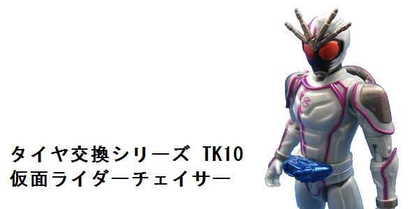 タイヤ交換シリーズTK10 仮面ライダーチェイサー_f0205396_523975.png