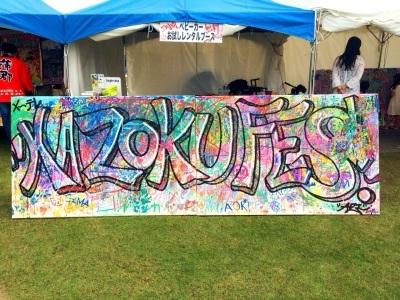 KAZOKU FES.2015 graffiti corner by AZI。_f0182998_21541035.jpg
