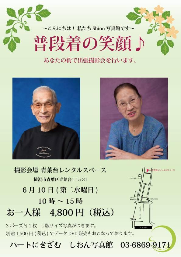 6月10日 青葉台で出張撮影会を開催します♪_f0349303_00242052.jpg