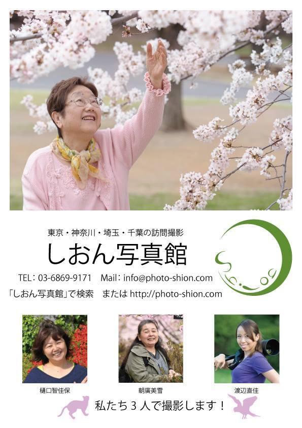 6月10日 青葉台で出張撮影会を開催します♪_f0349303_00254497.jpg
