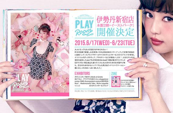 『PLAYROOM at 伊勢丹新宿店』に参加します♪_e0147421_11311959.jpg