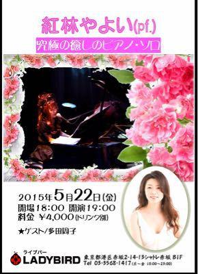 ゲスト出演_b0099226_21233085.jpg