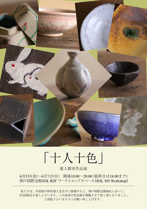 豪人教室作品展「十人十色」_e0295731_16192535.jpg