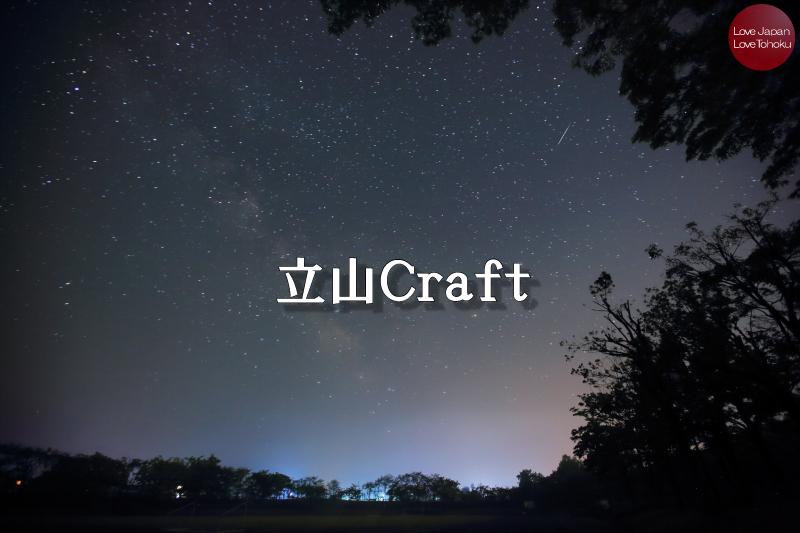 立山町総合公園で、星空撮影(立山Craft 会場)_b0157849_20360182.jpg
