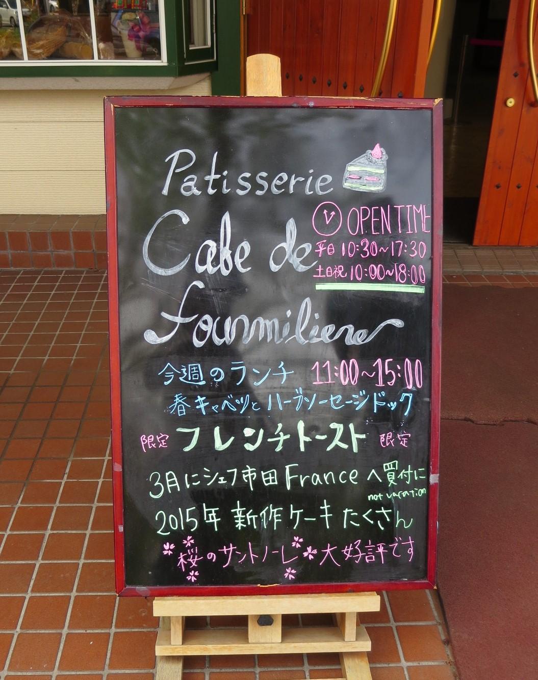 カフェ・ド・フルミエール/Cafe de Fourmiliere @北軽井沢_f0236260_17162634.jpg