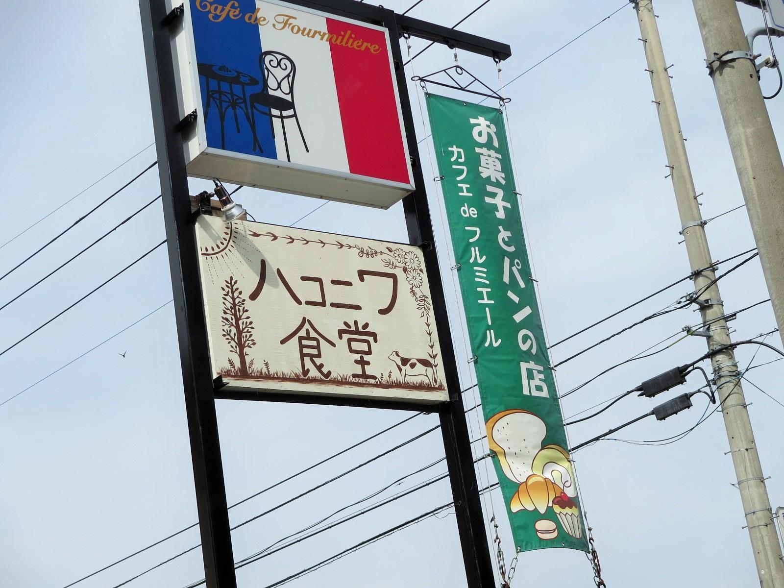 カフェ・ド・フルミエール/Cafe de Fourmiliere @北軽井沢_f0236260_2318210.jpg