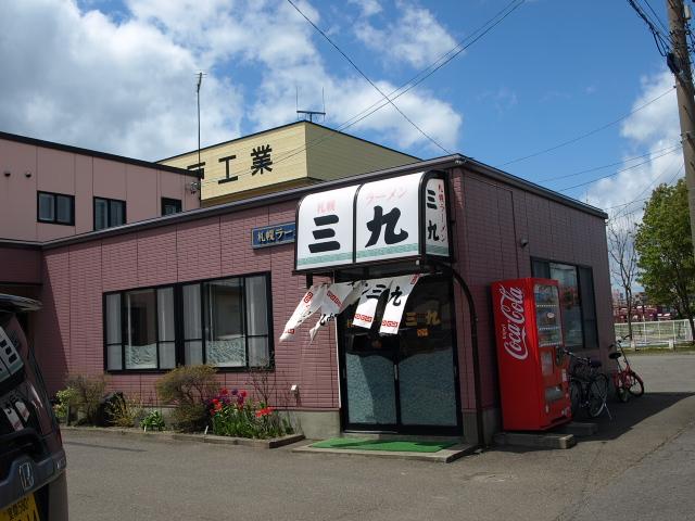 札幌ラーメン 三九 その2_d0153062_9113864.jpg