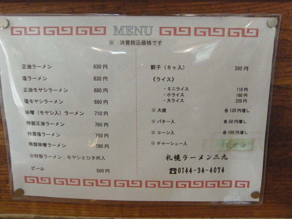 札幌ラーメン 三九 その2_d0153062_9121453.jpg