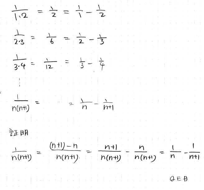 1/(n(n+1))=(1/n)-(1/(n+1))_d0164691_21154432.png