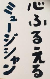 シーモアグラス展示二日目_d0259392_2351796.jpg