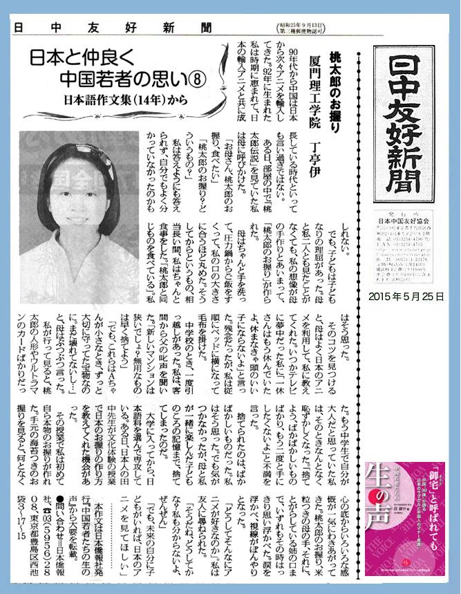 日本と仲良く、中国若者の生の声、新連載⑧、日中友好新聞に掲載_d0027795_17383671.jpg