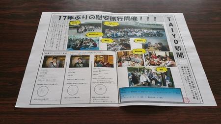 TAIYO新聞創刊!_c0193896_1338350.jpg