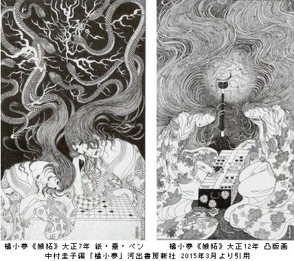 日本の妖美 橘小夢展 ~幻の作品を初公開  @弥生美術館_b0044404_1522345.jpg