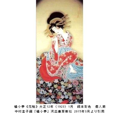 日本の妖美 橘小夢展 ~幻の作品を初公開  @弥生美術館_b0044404_1524276.jpg